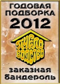 Годовая 2012 г., заказная банд.