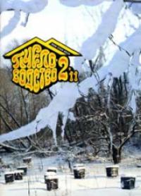 Пчеловодство 2011 № 2