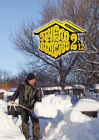 Пчеловодство 2012 № 2