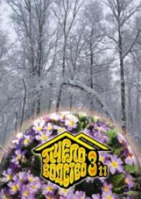 Пчеловодство 2011 № 3