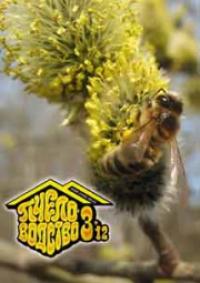 Пчеловодство 2012 № 3
