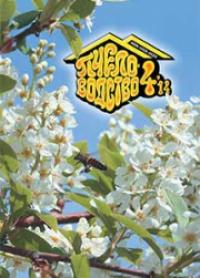 Пчеловодство 2014 № 4