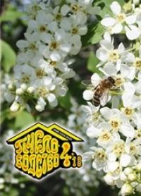 Пчеловодство 2018 № 4