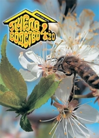 Пчеловодство 2020 № 4
