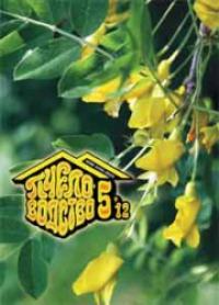 Пчеловодство 2012 № 5