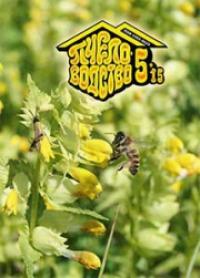 Пчеловодство 2015 № 5