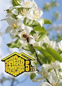 Пчеловодство 2016 № 5