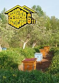 Пчеловодство 2019 № 6