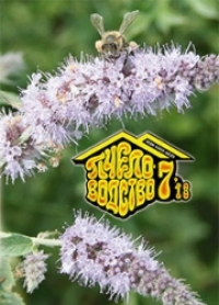 Пчеловодство 2018 № 7