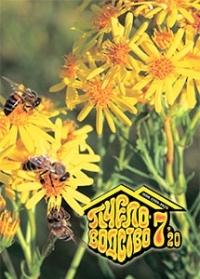 Пчеловодство 2020 № 7