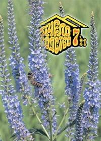 Пчеловодство 2021 № 7