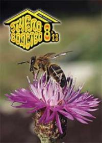 Пчеловодство 2013 № 8