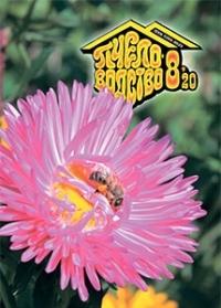 Пчеловодство 2020 № 8