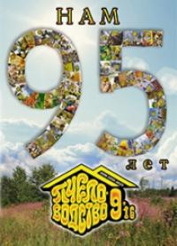 Пчеловодство 2016 № 9
