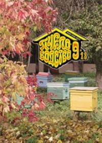 Пчеловодство 2018 № 9