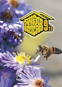 Пчеловодство 2019 № 9