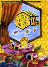 Пчеловодство 2010 №10