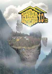 Пчеловодство 2012 №10