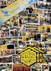 Пчеловодство 2013 №10