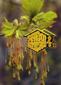 Пчеловодство 2010 № 4