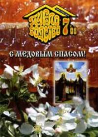 Пчеловодство 2008 № 7
