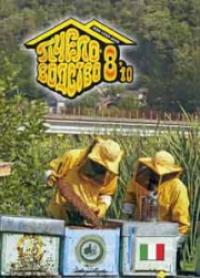 Пчеловодство 2010 № 8