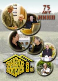 Пчеловодство 2005 № 8