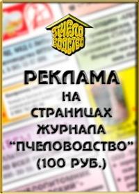 Реклама (100)