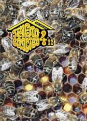Пчеловодство 2012 № 4