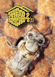 Пчеловодство 2013 № 4