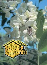 Пчеловодство 2021 № 4