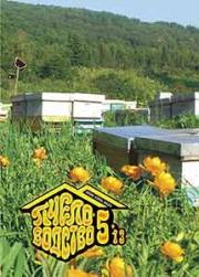 Пчеловодство 2013 № 5
