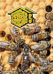 Пчеловодство 2018 № 5