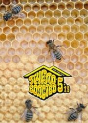 Пчеловодство 2019 № 5