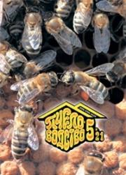 Пчеловодство 2021 № 5