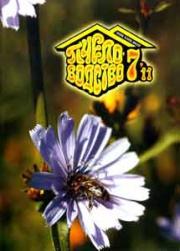 Пчеловодство 2011 № 7
