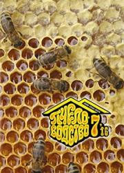 Пчеловодство 2016 № 7