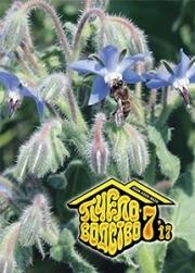 Пчеловодство 2017 № 7