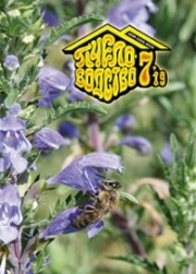 Пчеловодство 2019 № 7