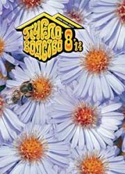 Пчеловодство 2014 № 8