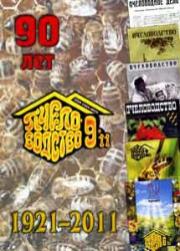 Пчеловодство 2011 № 9