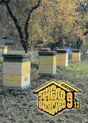 Пчеловодство 2012 № 9