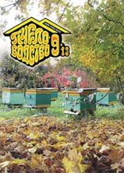 Пчеловодство 2013 № 9