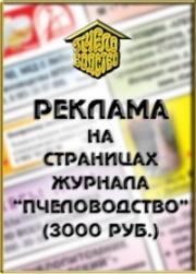 Реклама (3000)